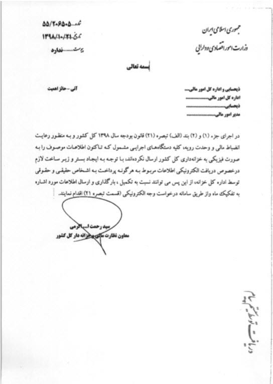 نامه خزانه داری کل کشور در خصوص تبصره21