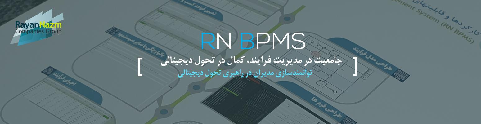 RN BPMBS جامعیت در مدیریت فرآیند، کمال در تحول دیجیتالی