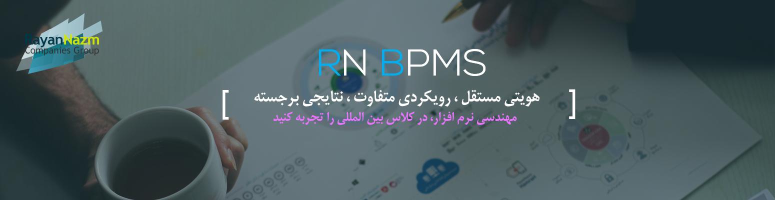RN BPMS هویتی مستقل، رویکردی متفاوت، نتایجی برجسته