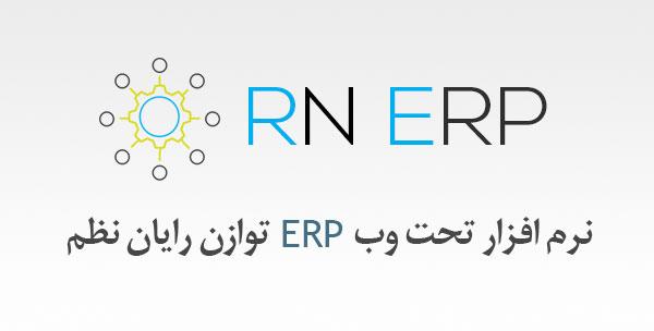 نرم افزار تحت وب ERP توازن رایان نظم