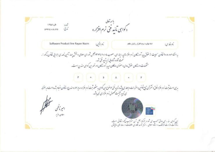 عکس گواهینامه تایید فنی خط تولید نرم افزار رایان نظم